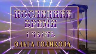 Передачи о Последнем времени (1). Ольга Голикова.