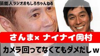 芸能人ラジオ おもしろチャンネル ナインティナイン岡村隆史、明石家さ...