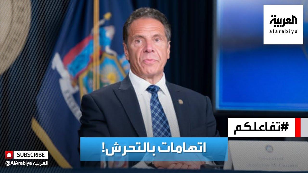 تفاعلكم | شكاوى التحرش ومطالبات الاستقالة تتزايد على حاكم نيويورك !  - نشر قبل 2 ساعة