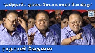 tamil-nadu-is-going-to-become-garbage-dumb-radharavi-latest-speech-kaltha-audio-launch