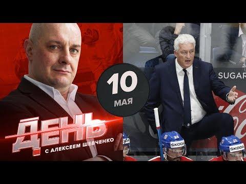 Милош Ржига может вернуться в КХЛ. День с Алексеем Шевченко