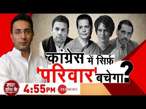 Taal Thok Ke LIVE : कांग्रेस में सिर्फ़ 'परिवार' बचेगा ? | Jitin Prasada | Latest News | Hindi News