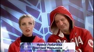 Ирина Лобачева - Дмитрий Марьянов Русский рок