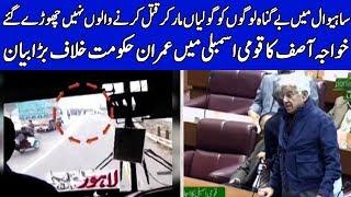 Khawaja asif Speech on Sahiwal incident in National Assembly Today | 21 January 2019 | Dunya News