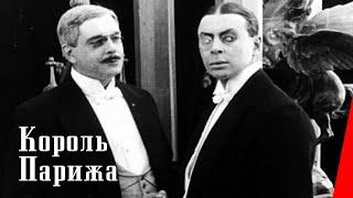 Король Парижа (1917) фильм смотреть онлайн