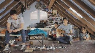 MV พรุ่งนี้ OST. เนื้อคู่ The Final Answer