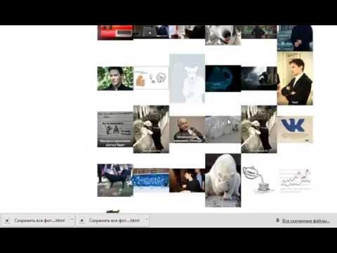 Как сохранить альбомы фотографий из вконтакте