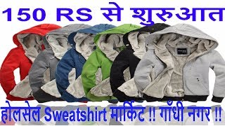 Sweatshirt Wholesale Market in Delhi !! Sweatshirts & Hoodies !! Sweatshirts & Hoodies for Men !