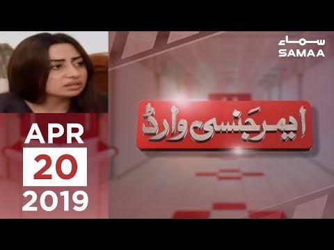 Bemari ya saaya   Emergency Ward   SAMAA TV   20 April 2019