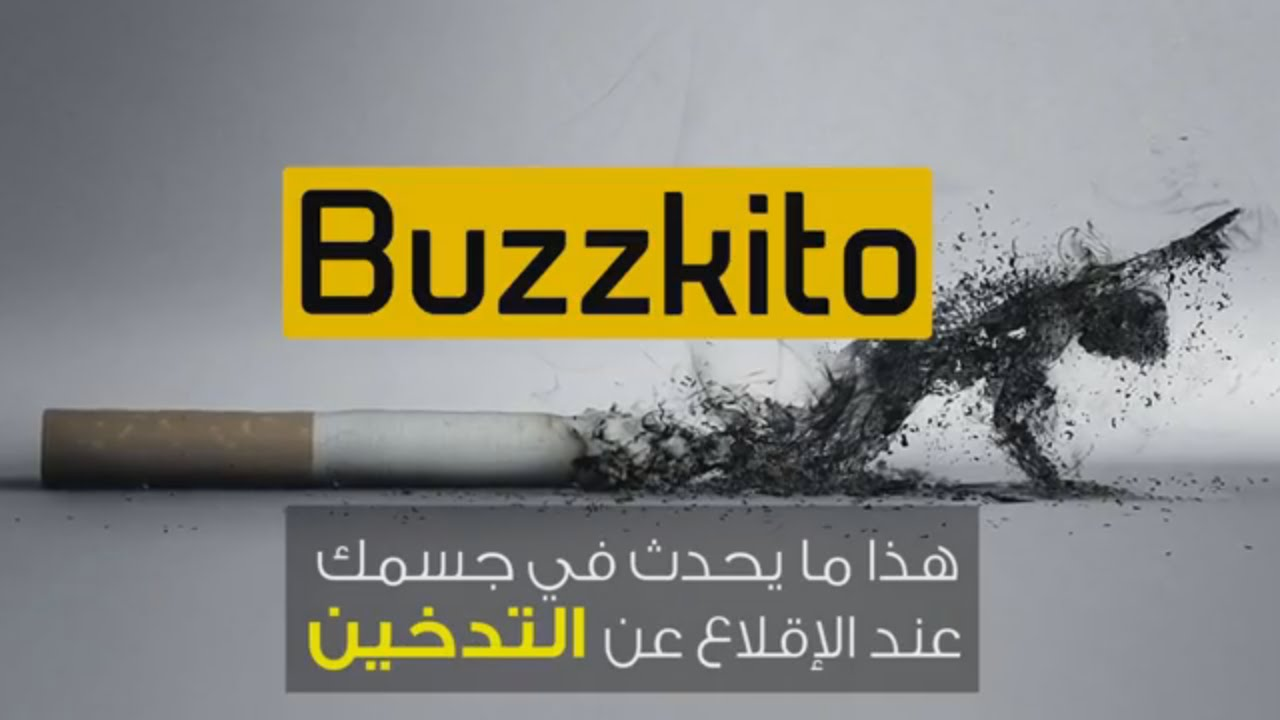 The effect of quitting smoking | تأثير الإقلاع عن التدخين