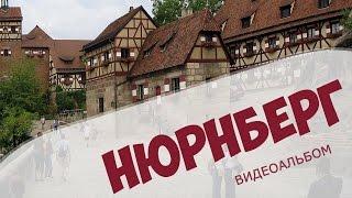 #Нюрнберг- #Nürnberg(Nürnberg-#Нюрнберг-прекрасный город Германии (#Бавария). Skype magnolia_nsk Этот город я рекомендую посетить всем,..., 2016-09-27T12:31:48.000Z)