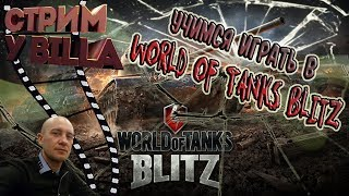 #World of Tanks Blitz #УЧИМСЯ ИГРАТЬ #Так сказать привыкаем к игре #Будем учится нагибать)