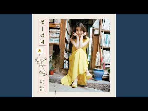 When love passes by / IU
