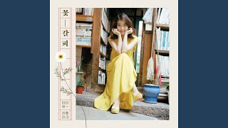When love passes by / IU Video