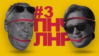 ПАНЧЛАЙНЕР #3: Денис Мафик и Геннадий Жаров