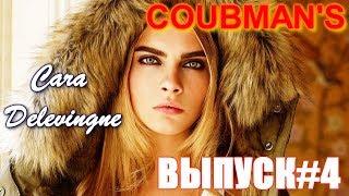 COUBMAN'S - Выпуск#4 (Что она вытворяет?!)