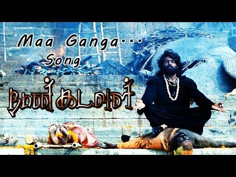 Ilayaraja hit Songs | Maa Ganga Video song | Naan Kadavul Video songs | Naan Kadavul songs