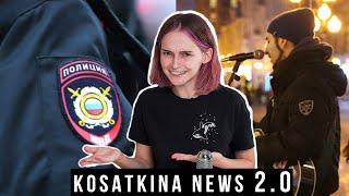 Kosatkina News 2.0 / Уличные музыканты, наркотики и благотворительные фонды