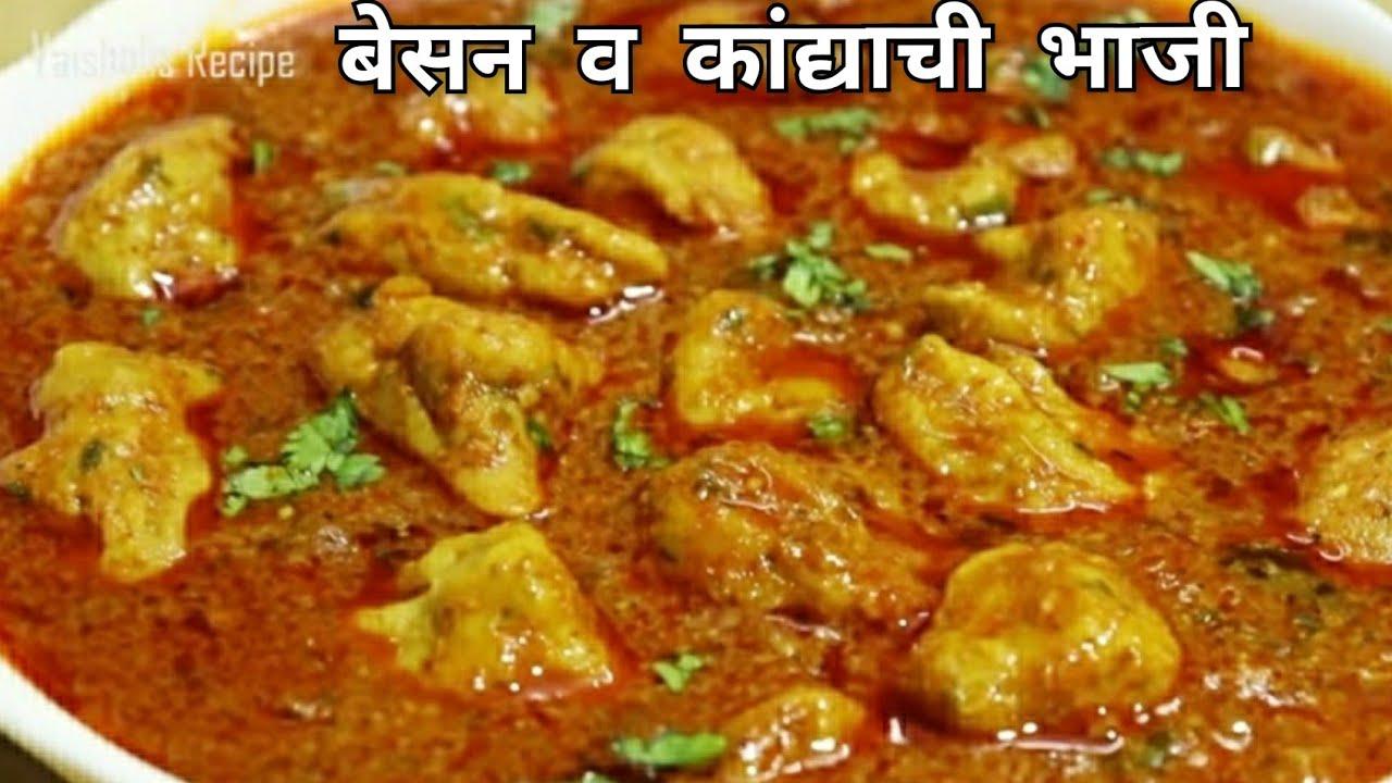 बेसन व कांद्याची चमचमीत रस्सेदार भाजी,अशा हटके पध्दतीने एकदा जरुर बनवा ! Besan chi bhaji