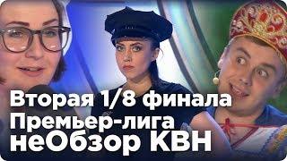 неОбзор Второй 1/8 финала Премьер-лиги КВН сезона 2018