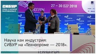 Наука как индустрия: СИБУР на «Технопроме — 2018».