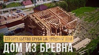 видео Дома из рубленного бревна