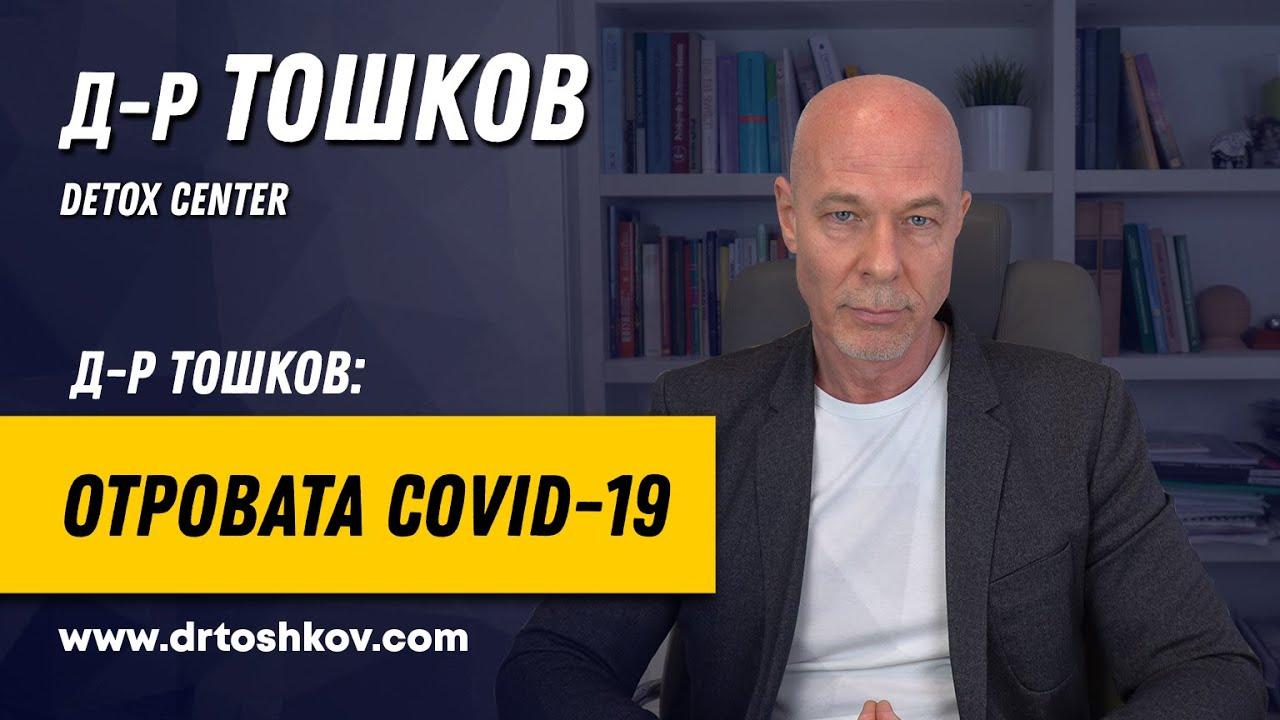 Д-р Тошков за отровата Covid-19