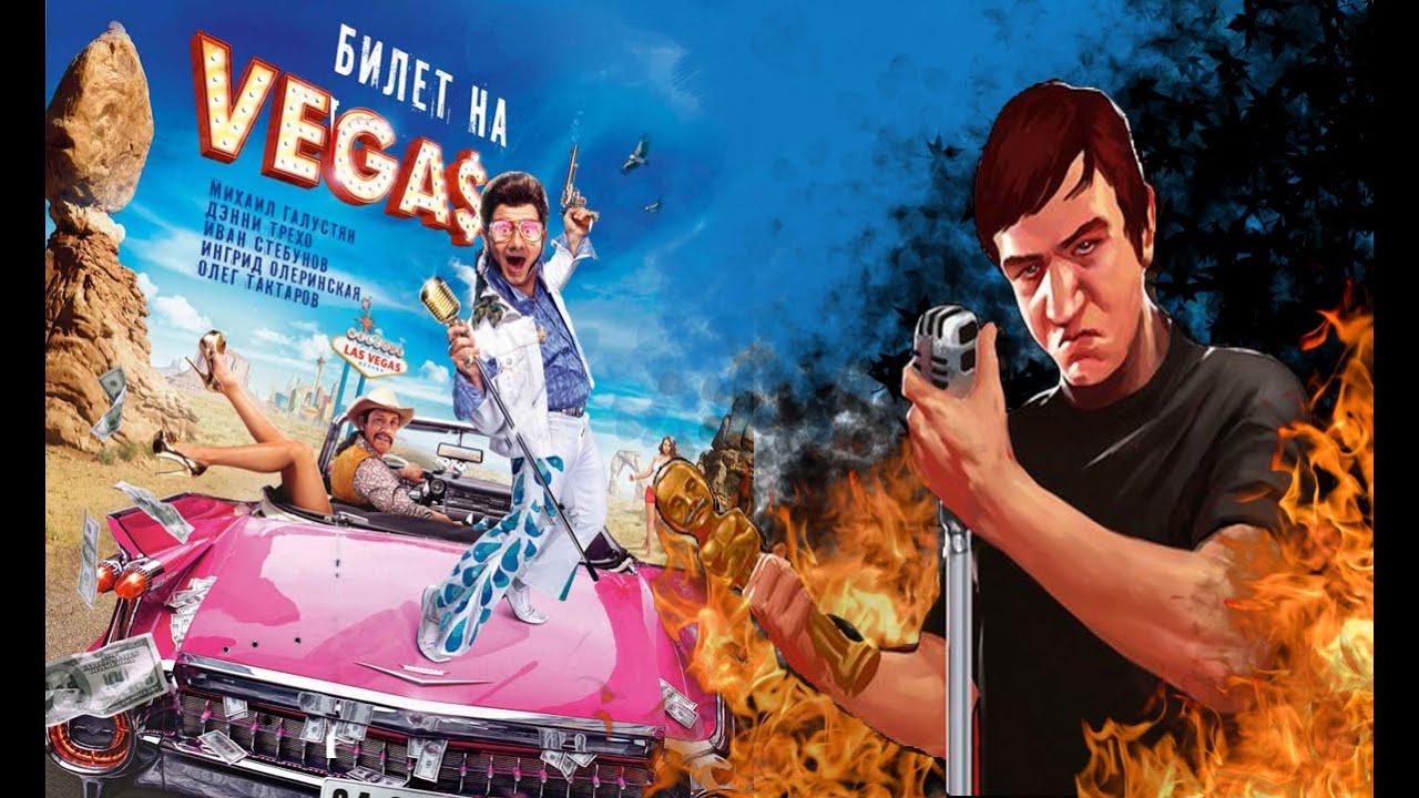 BadComedian - Билет на Vegas c Трэхо ! [удаленный обзор]