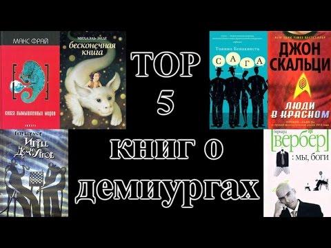 Top 5 книг о демиургах   Создавая миры