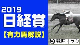 【2019日経賞】おまけに障害騎手ランクも大公開!(有力馬解説)