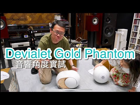 音響角度試Devialet Gold Phantom