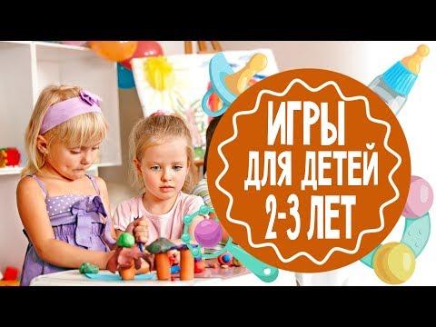Игры для детей 2-3 лет. Мамина школа. ТСВ