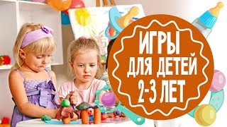 Игры для детей от 2-3 лет