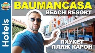 Обзор отеля Baumancasa Beach Resort на Пхукете. Отзывы. Плюсы и минусы. Бауманкаса Бич Резорт