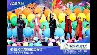 [亚洲文化嘉年华]歌曲《风与花的边界》 演唱:张杰 郑智薰 林俊杰 杜氏清花 埃登·霍蓝| CCTV