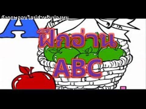 สอน a b c สำหรับเด็ก ฝึกเรียนระบายสี ABC ตอนที่ 1