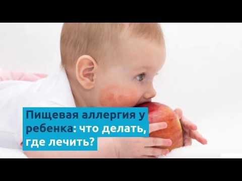 Пищевая аллергия у ребенка: что делать и где лечить?