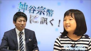 初企画!JSに訊かれる!あこがれの北朝鮮【CGS 神谷宗幣に訊く! ありさちゃん 第6-1回】