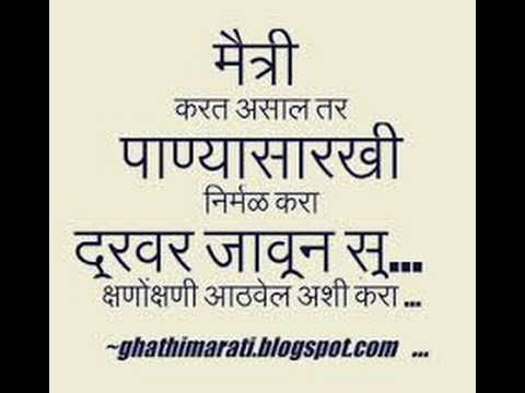 Marathi Motivational Quotes To Speak English. Classes In Mumbai . Spoken Course.