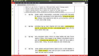 2021년 03월 16일 [오전] 3교시 _ 전산세무2…