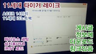 [부산컴퓨터수리] 운영체제 설치시 하드가안보이는경우 드…