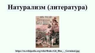 Натурализм (литература)