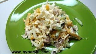 Вкусно и просто: полезный салат с пекинской капустой. Пошаговый рецепт с видео.