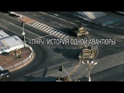 «ЛНР». История одной