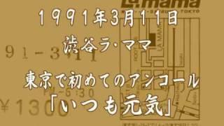 東京進出後、初のアンコール音源。 ウルフルズがその後メジャーデビュー...
