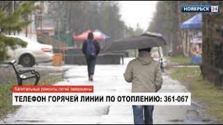 Noyabrsk ichida issiqlik tarmoqlarini ta'mirlash yakunlandi
