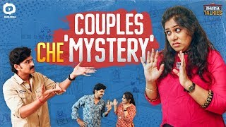 Couples Che'Mystery' | Naina Talkies Web Series | Couple Goals | Latest Comedy Video | Khelpedia