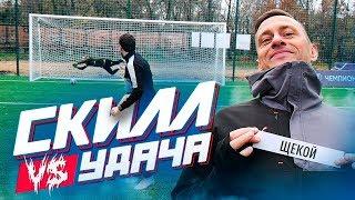 РАБОНА ПРОТИВ ПЯТКИ ⚽ Lucky Shot Challenge ⚽ футбольные трикшоты