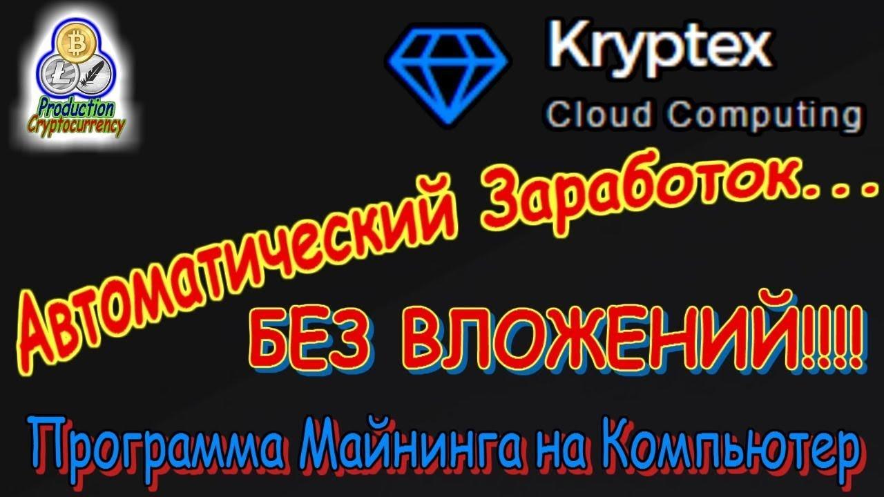 Как заработать на автоматическом майнинге kryptex|автоматический на пк заработок
