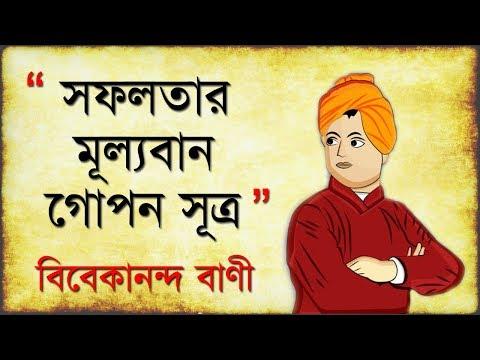 কেউ হারাতে পারবে না I Vivekananda Neeti Bani I সফলতার  মূল্যবান গোপন সূত্র I How To Be Successful